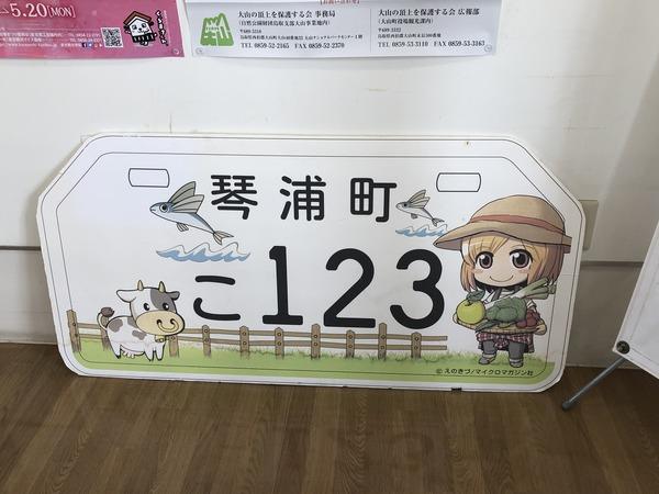 GW倉吉2日目iPhone (4)