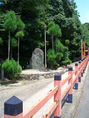 維新の道の碑