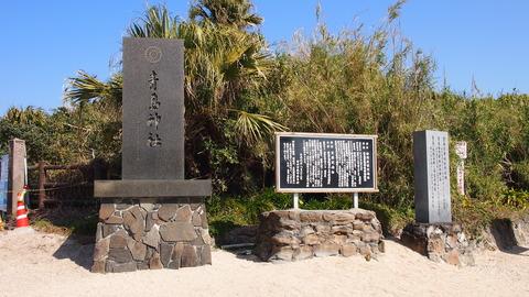 青島神社の石碑と案内