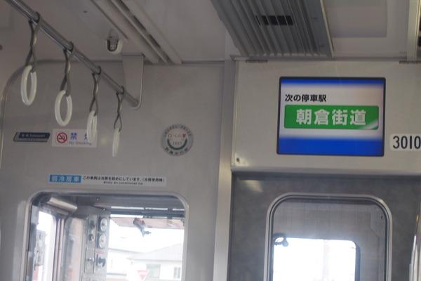 西鉄鉄道むすめヘッドマーク列車 (39)