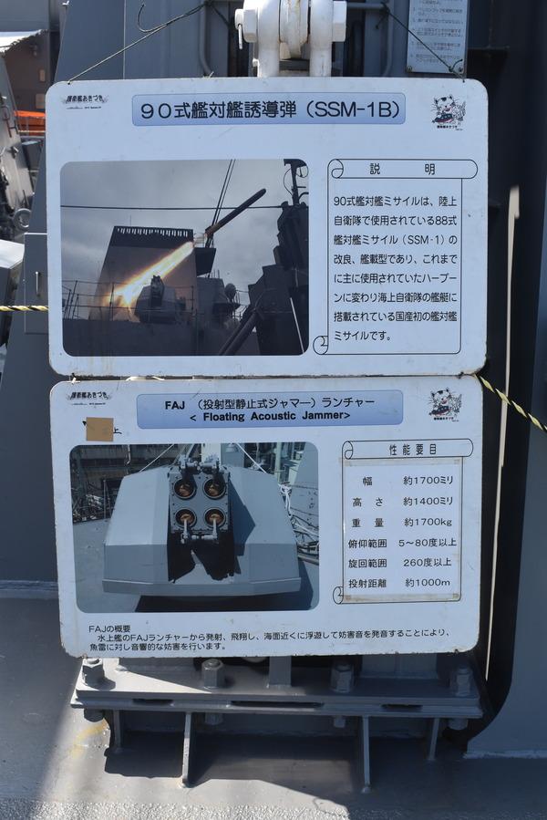 佐世保艦艇公開20190915 あきづき (20)