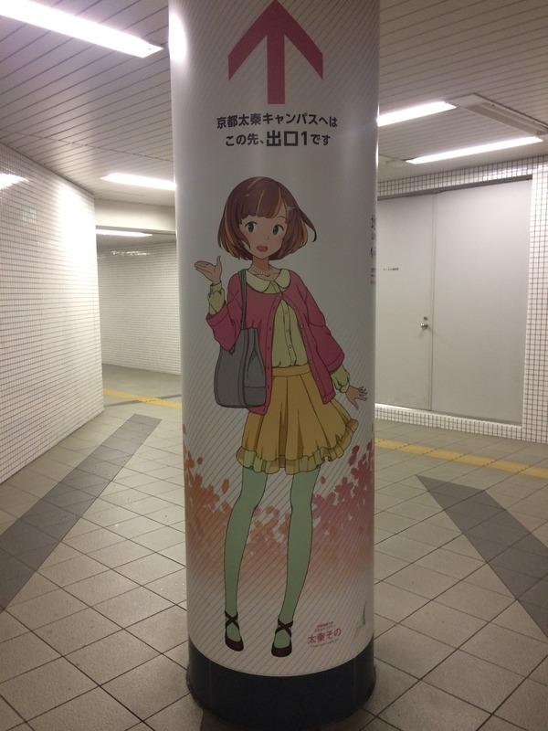 地下鉄に乗るっ!&太秦その (35)