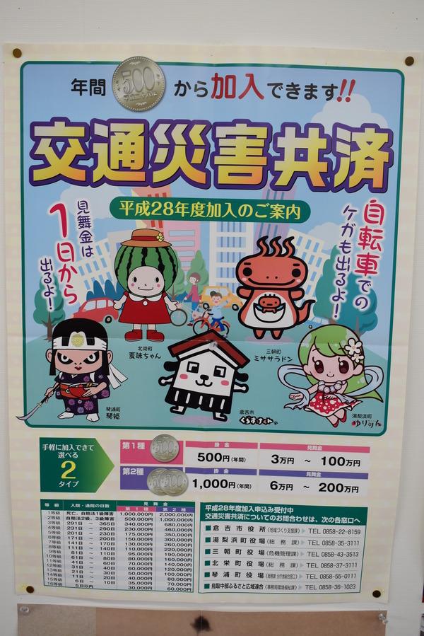 GW鳥取倉吉ドライブ (4)