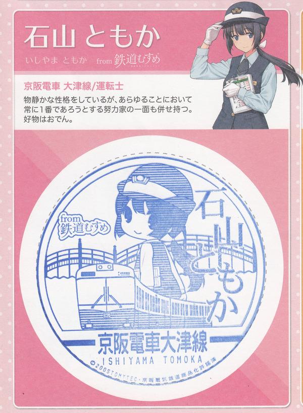 関西鉄道むすめ巡りスタンプ (7)