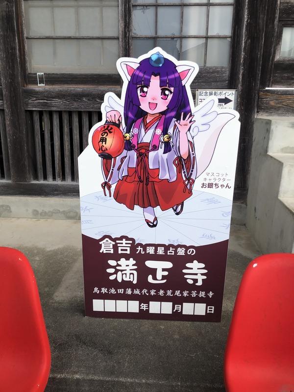 秋の倉吉観音寺遠征1日目 (43)