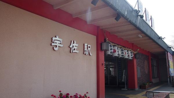 豊肥線の旅2「宇佐駅と神奈ちゃん」 (40)