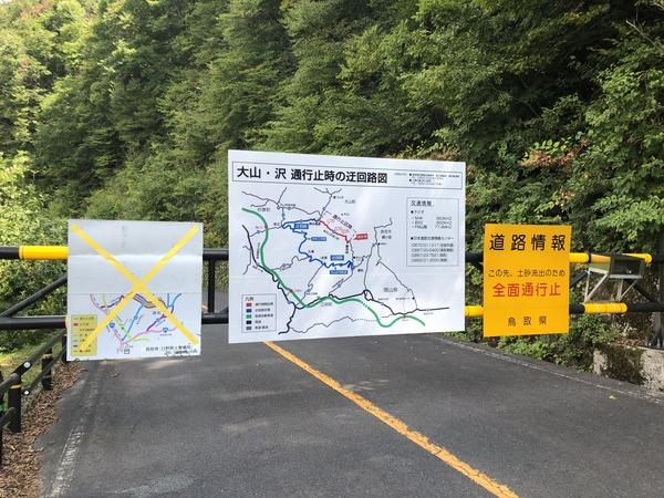 秋の倉吉観音寺遠征1日目 (30)