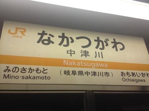 上田から恵那へ (14)