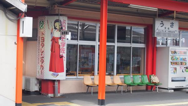 豊肥線の旅2「宇佐駅と神奈ちゃん」 (47)