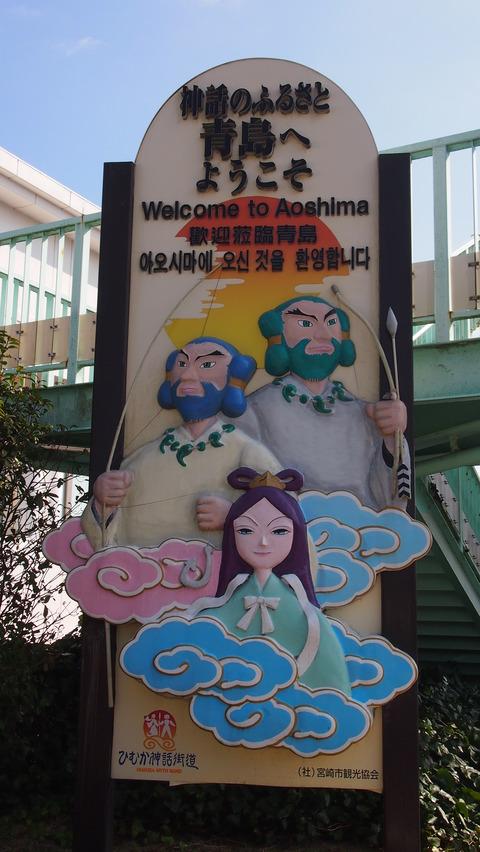 青島へようこそ