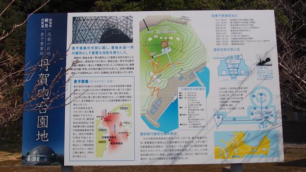 丹賀砲台園地 (1)
