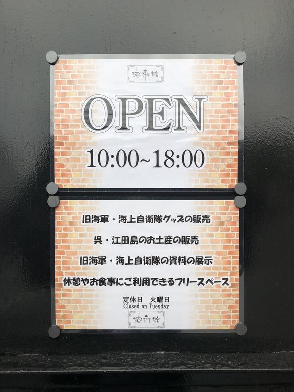 呉20180918 (39)