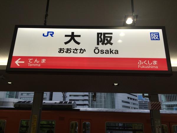 鉄道むすめ巡り京旅1京都へ (27)