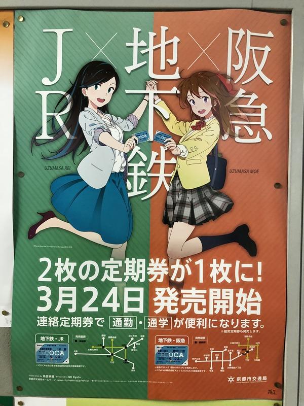 京まふ地下鉄に乗るっ関連 (6)