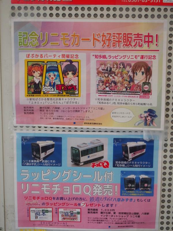リニモの鉄道むすめぽぷかるパネルポスター (17)