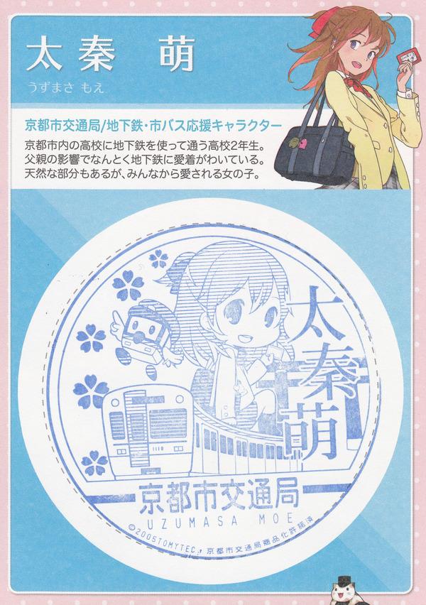 関西鉄道むすめ巡りスタンプ (2)