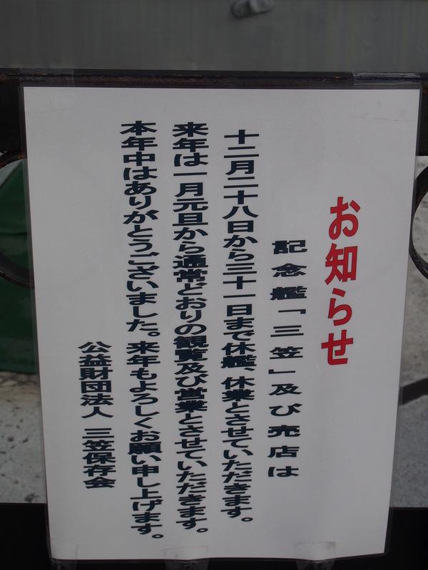 三笠公園 (36)