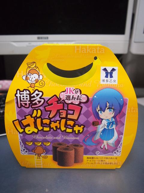 02博多チョコばにゃにゃ(パッケ表)