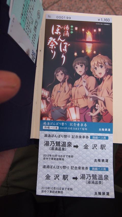 04ぼんぼり祭り記念乗車券
