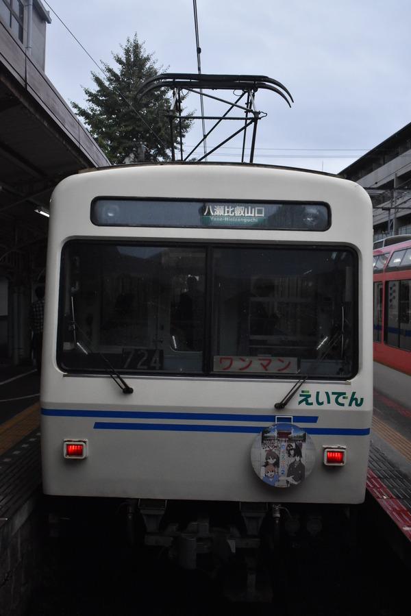 叡電1021 (4)