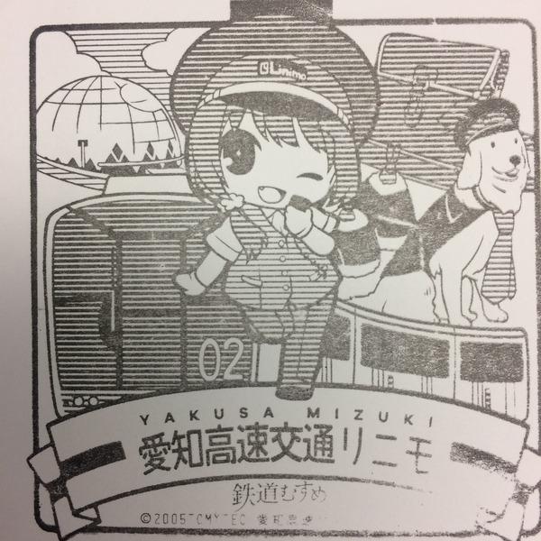 鉄道むすめ巡り八草みずき (29)