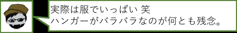 ウォークインクローゼット③