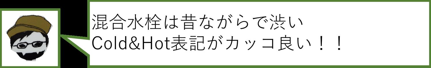 洗面・風呂③