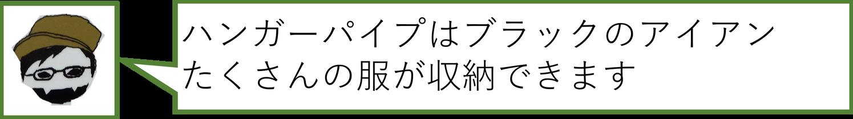 ウォークインクローゼット②