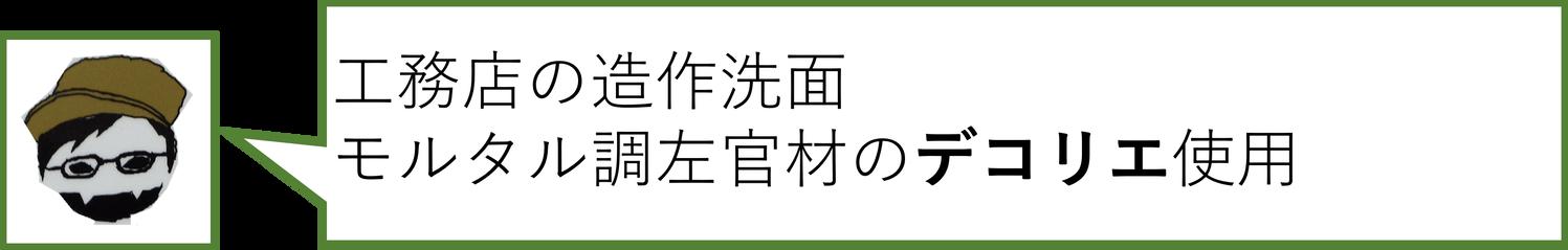洗面・風呂②