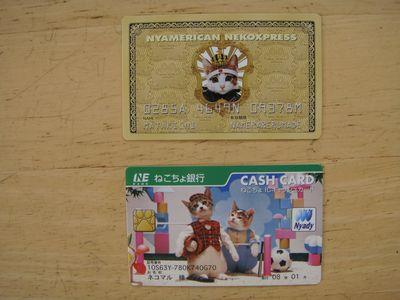 なめ猫カード