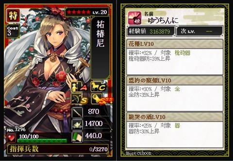 170115 新作姫