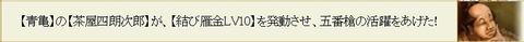 170413 青亀さん茶屋