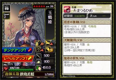 161127 玉鶴姫