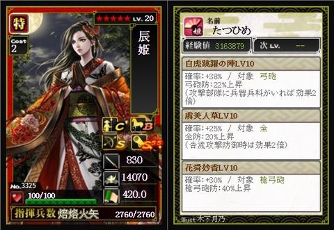 171128 辰姫