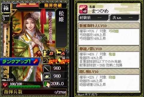 180121 松姫