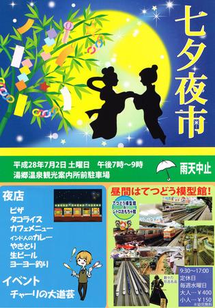 七夕夜市20160626