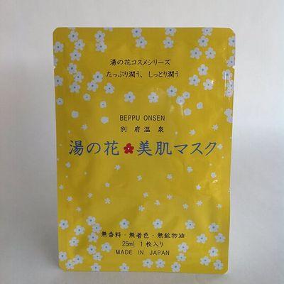 湯の花美肌マスク 表 - コピー