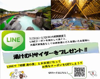 LINE用 - コピー