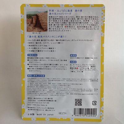 湯の花美肌マスク裏 - コピー