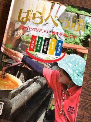 ぱらべっぷ (1)