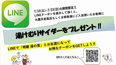 LINE3 - コピー