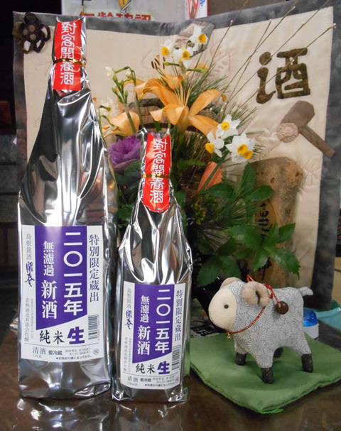 新酒2015
