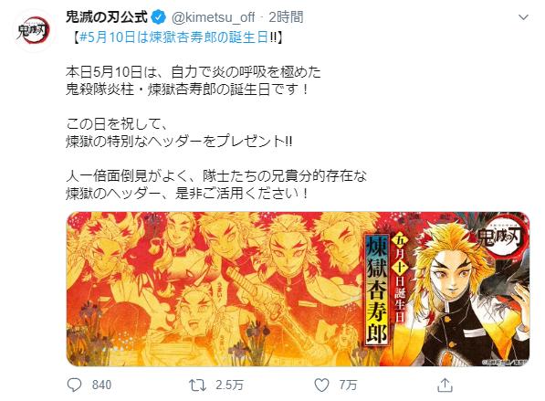 煉獄 杏 寿郎 誕生 日