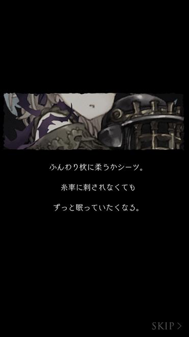 いばら姫4