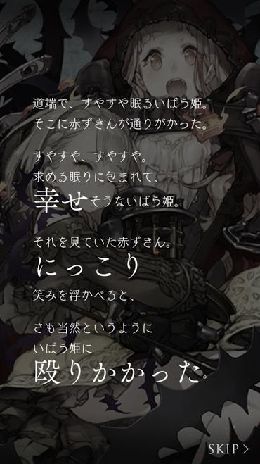 赤ずきんといばら姫1