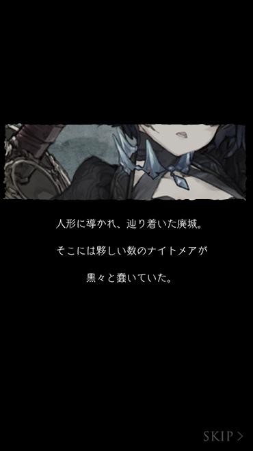 記憶ノ破片2