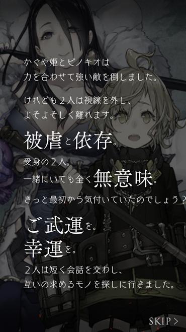 かぐや姫とピノキオ11
