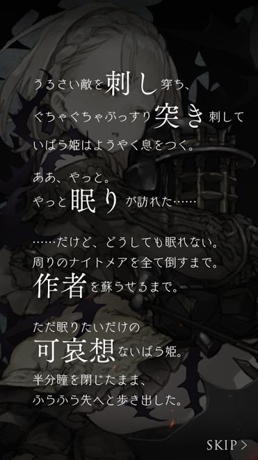 いばら姫11