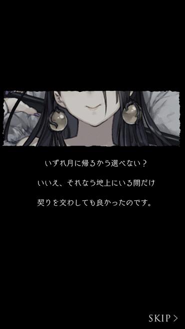 かぐや姫4