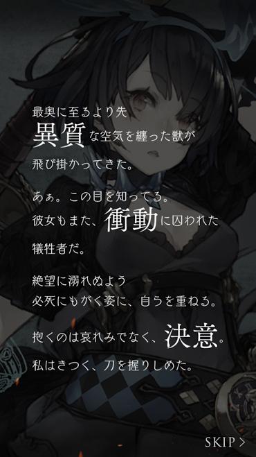 記憶ノ破片4